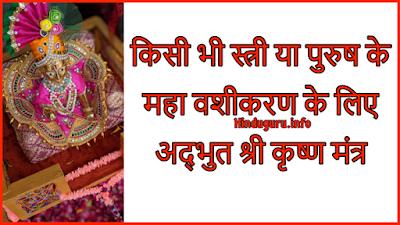 किसी भी स्त्री या पुरुष के महा वशीकरण के लिए अद्भुत श्री कृष्ण मंत्र