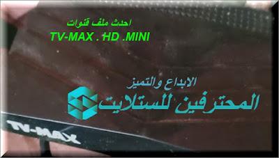 احدث ملف قنوات TV-MAX HD MINI
