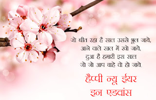 36 Best Wishes Quotes Happy New Year Wishes 2020 In Hindi Iman Sumi Quotes