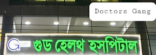 Good health hospital Rangpur