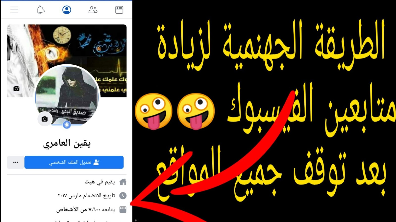 طريقة زيادة متابعين الفيسبوك بعد توقف جميع المواقع 2019