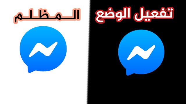 ماسنجر فيس بوك