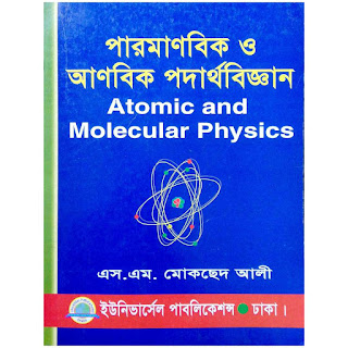 পারমাণবিক ও আণবিক পদার্থবিজ্ঞান pdf book
