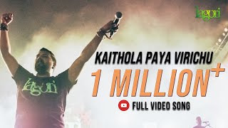 KAITHOLA Lyrics - Kaithola Paya Virichu Lyrics   Malayalam Song