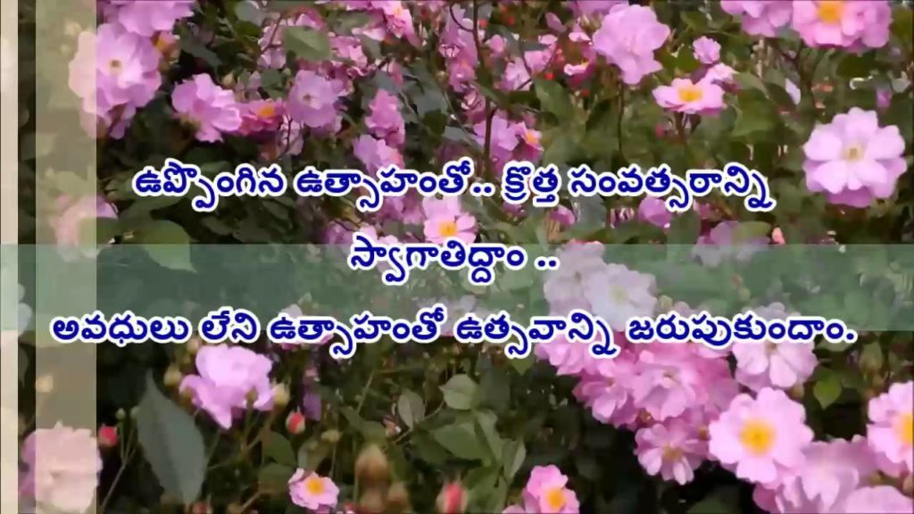 Happy New Year 2017 SMS in Telugu