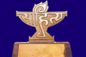 Sahitya Akademi Awards 2020