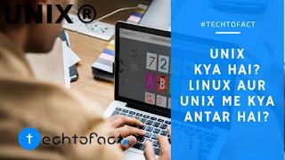 UNIX क्या है? Linux और UNIX में अंतर