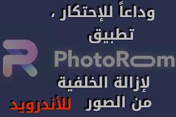 وداعاً للإحتكار ، تطبيق PhotoRoom لإزالة الخلفية من الصور يأتي إلى أندرويد ويمكنك تحميله الآن،بعد مدة من توفره للآيفون فقط.