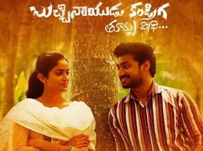 buchi-naidu-kandriga-full-movie-download-movierulz