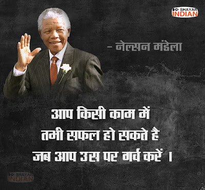 Nelsom Mandela Confidence Quotes in Hindi