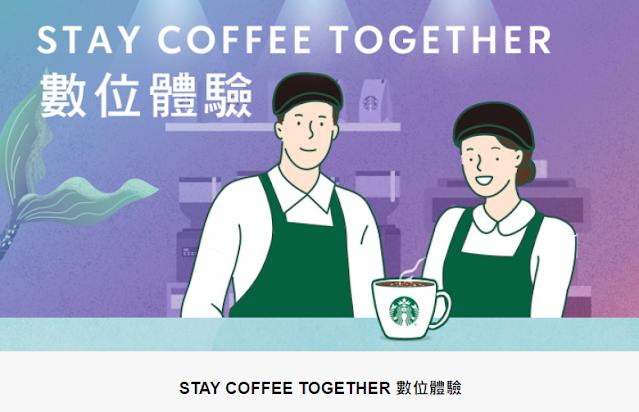 【星巴克】STAY COFFEE TOGETHER數位體驗 ,買一送一