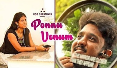 Ponnu Venum – New Tamil Short Film 2017