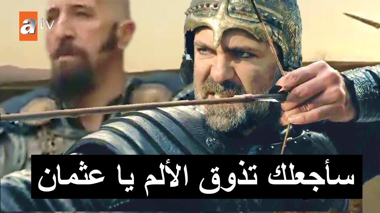 اعلان 2 مسلسل المؤسس عثمان الحلقة 55 مفاجآت المعركة ومن يموت