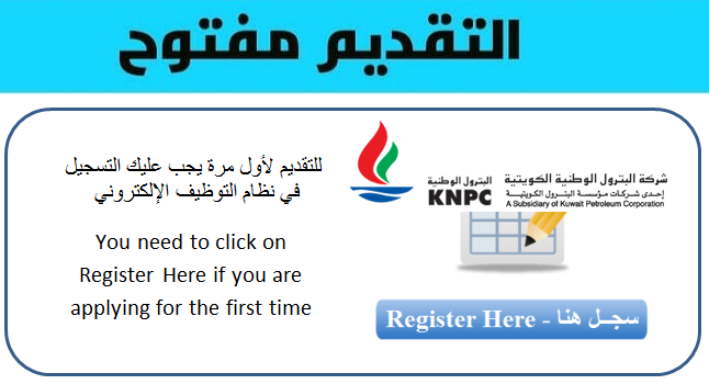 وظائف شركة البترول الوطنية الكويتية 2021 وكيفية التقديم