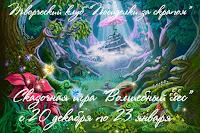 """Сказочная игра """"Волшебный лес"""""""