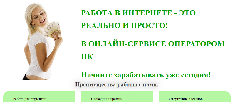rabota4pc.com – отзывы о работе и вакансии, лохотрон! Развод на деньги