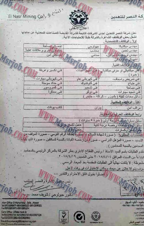 وظائف شركة النصر للتعدين تطلب جميع المؤهلات للتعيين الشروط والتقديم