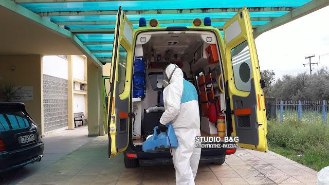 Απολύμανση σε ασθενοφόρα και το κτίριο του ΕΚΑΒ Αργολίδας (βίντεο)
