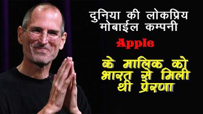 एप्पल, स्टीव जॉब्स, भारत, एप्पल इंडिया, जिज्ञासा