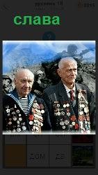 Двое ветеранов с медалями , слава пожилым людям одержавшим победу над фашистами