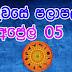 Lagna Palapala 2020-04-05  ලග්න පලාපල   රාහු කාලය   Rahu Kalaya 2020