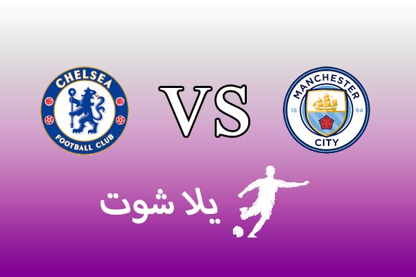 بث مباشر مانشستر سيتي ضد تشليسي في الدوري الانجليزي موقع يلا شوت