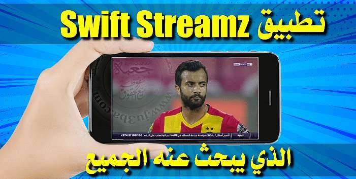 تحميل النسخة الاخيرة من تطبيق Swift Streamz الخرافي لمشاهدة القنوات المشفرة مجانا