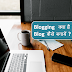 ब्लॉग्गिंग क्या है ? सीखें  आसानी से।