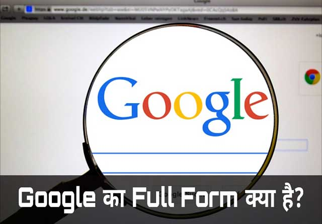 Google ka full form kya hai full form of google