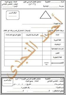 نموذج امتحان متعدد التخصصات مجمع للصف الخامس الابتدائي لمستر أحمد النجدى
