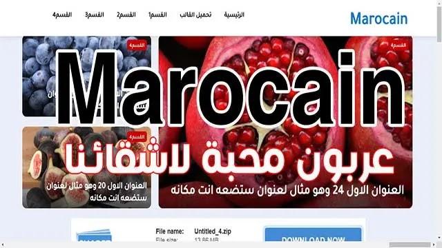 قالب بلوجر Marocain مجاني عربون محبة لاخواننا المغاربة