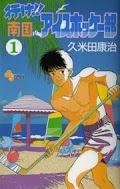 Yuke!! Nangoku Ice Hockey-bu