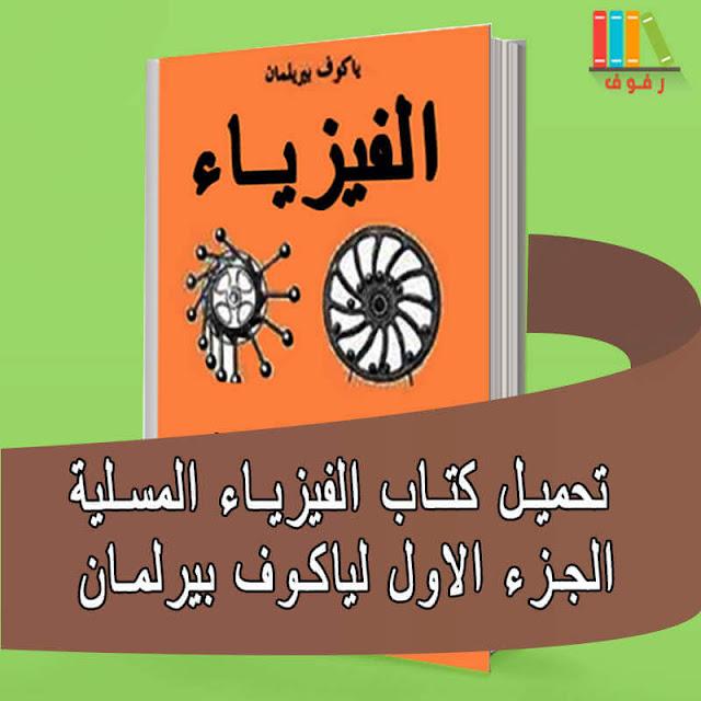 تحميل وقراءة كتاب الفيزياء المسلية لياكوف بيرلمان مترجم الجزء الاول - pdf