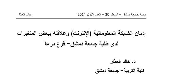 إدمان الشبكة المعلوماتية ( الإنترنت ) و علاقتها ببعض المتغيرات لدى طلبة جامعة دمشق PDF
