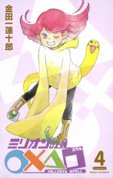 Million no Spell Manga