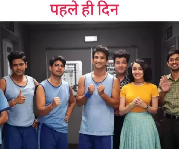 box-office-1st-day-collection-of-chhichhore