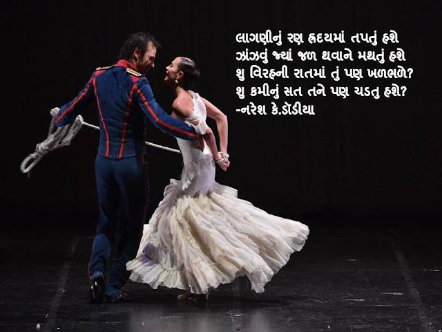 लागणीनुं रण ह्रदयमां तपतुं हशे Gujarati Muktak By Naresh K. Dodia