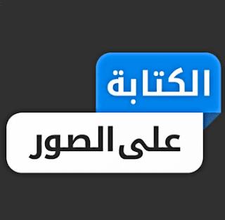 افضل مواقع الكتابة على الصور بالعربي