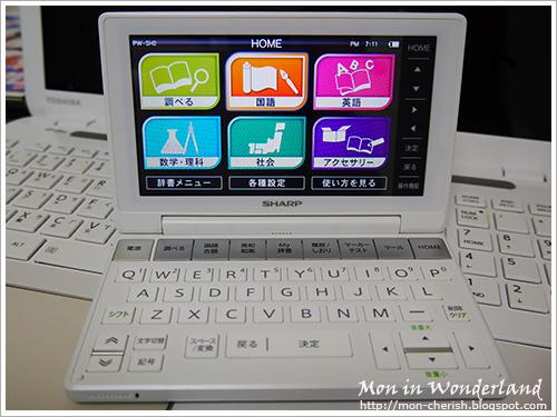 Mon in Wonderland: 【分享】如何選擇適合自己的日文電子辭典?