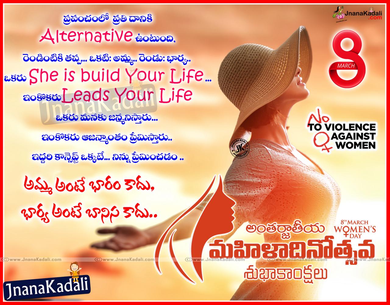 Womens Day Telugu Quotes And Wishes  Jnana Kadalicom -1638