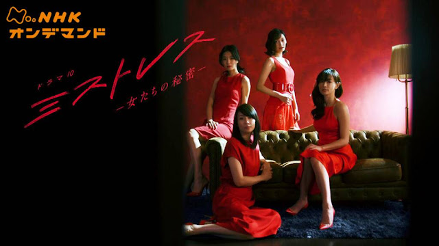 Download Dorama Jepang Mistresses: Onnatachi no Himitsu Batch Subtitle Indonesia