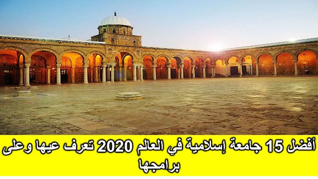 جامعة إسلامية