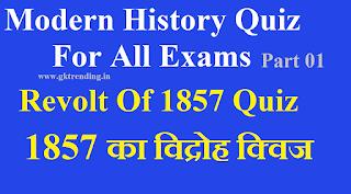 Revolt of 1857 Quiz Selected Questions  1857 का विद्रोह क्विज Quiz part 01