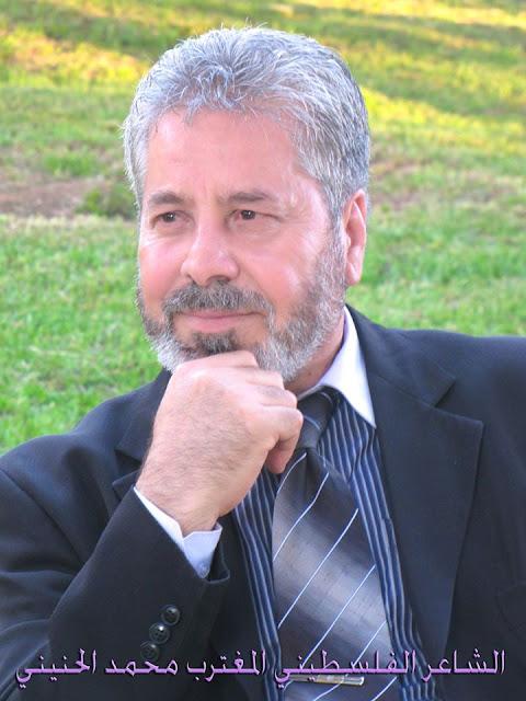 -- الفلسطيني-- / الشاعر : محمد الحنيني---البرازي -رام الله -Literature prose poem