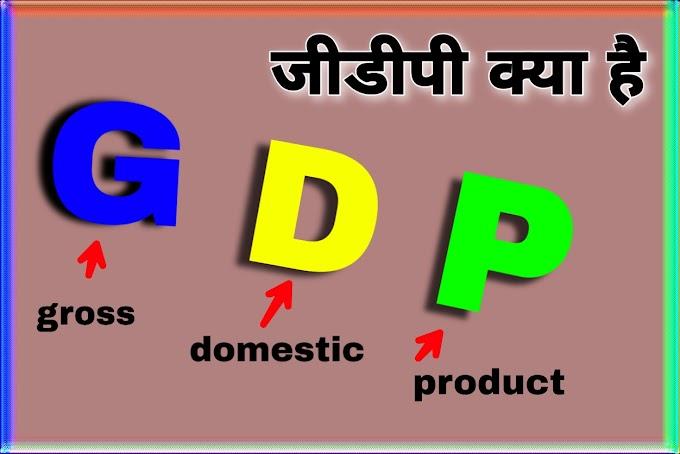 GDP क्या है इसके बारे में संपूर्ण जानकारी- WHAT IS GDP FULL EXPLANE
