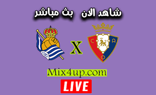 مشاهدة مباراة ريال سوسيداد وأوساسونا بث مباشر