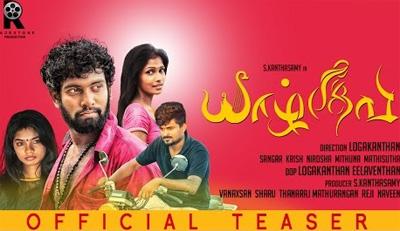 YaalDevi – Official Teaser | Logakanthan | Kanthasamy | Sutharsan | Rajestone Production