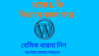 How To HTML? html tutorial for beginners #HTML Basic tutorial #tricktopic