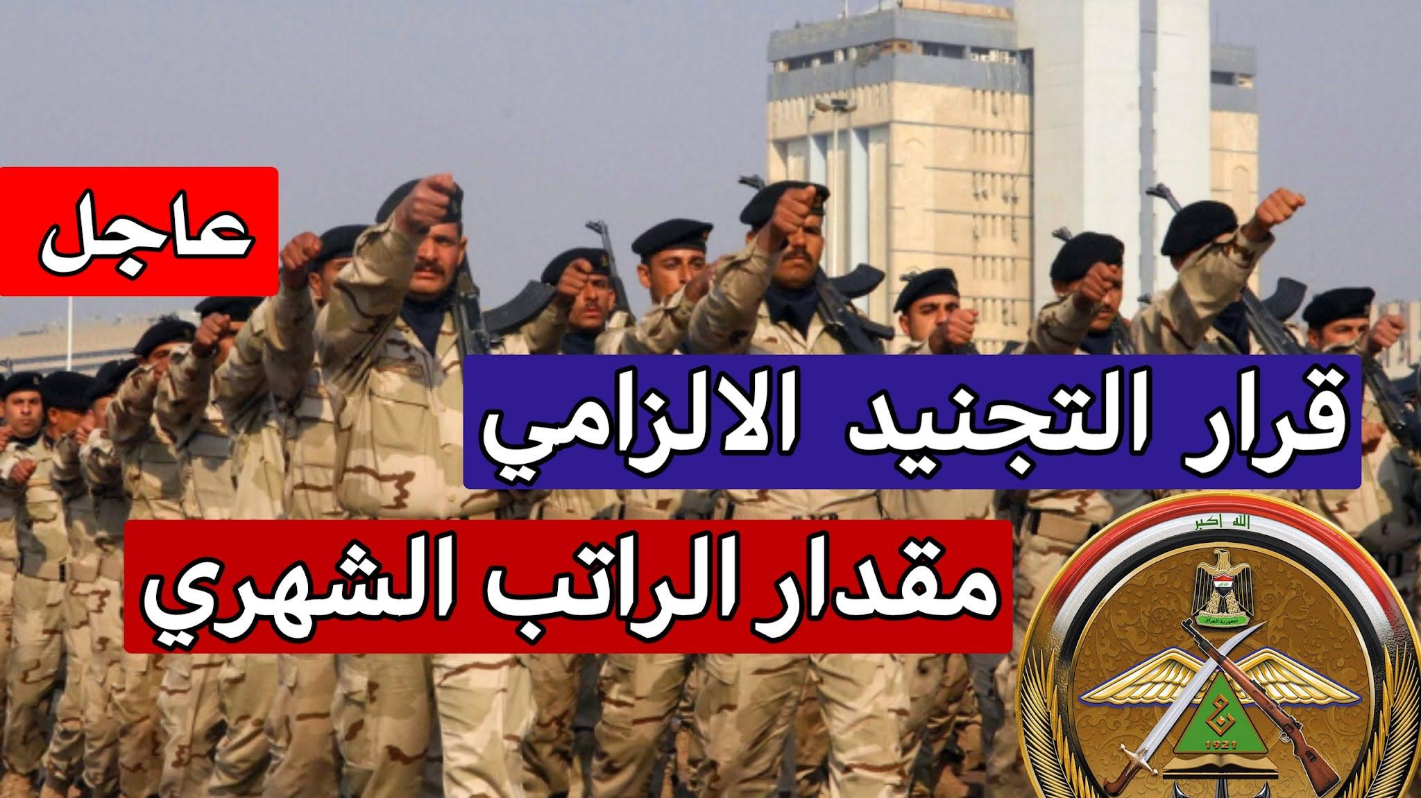 وزارة الدفاع تحدد الراتب الشهري للمشمولين بالتجنيد الالزامي