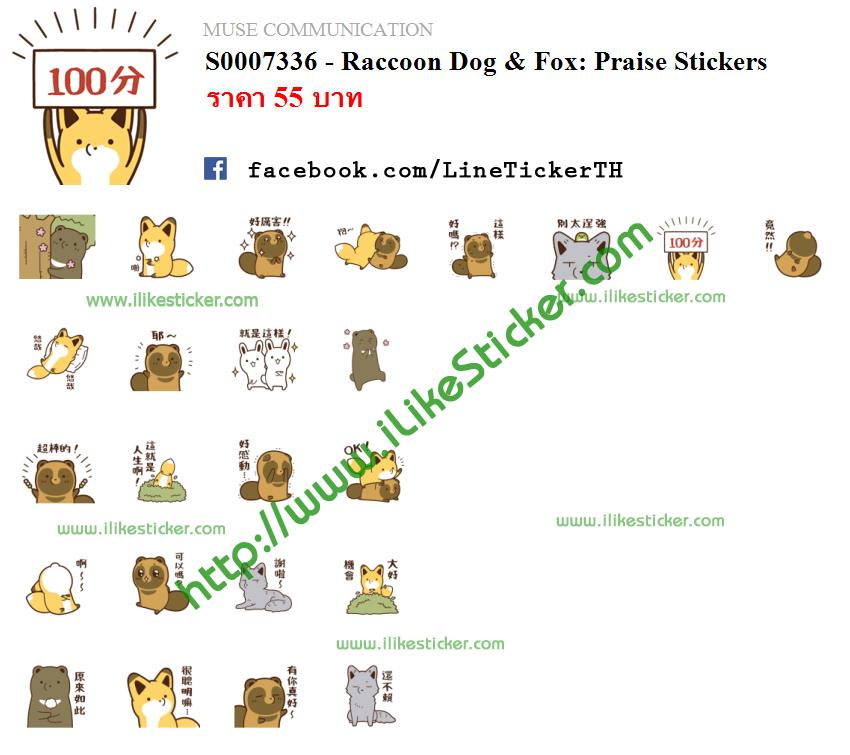 Raccoon Dog & Fox: Praise Stickers